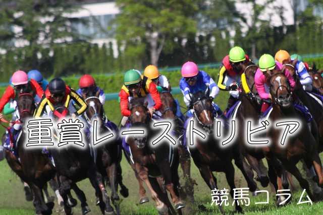 【中央競馬予想】高松宮記念2017トリビア【重賞トリビア】