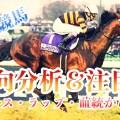 【セントライト記念2018】コース・ラップ・血統から導いた注目馬