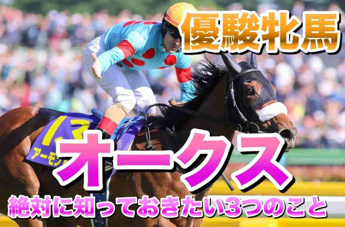 【オークス2019】優駿牝馬を攻略する傾向から導く注目馬