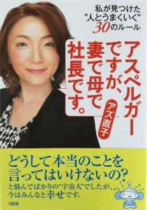アズ直子著作1冊目-211x300