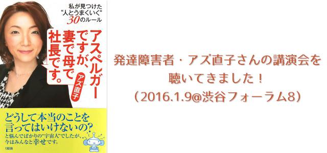 発達障害者・アズ直子さんの講演会を聴いてきました!(2016.1.9@渋谷フォーラム8)