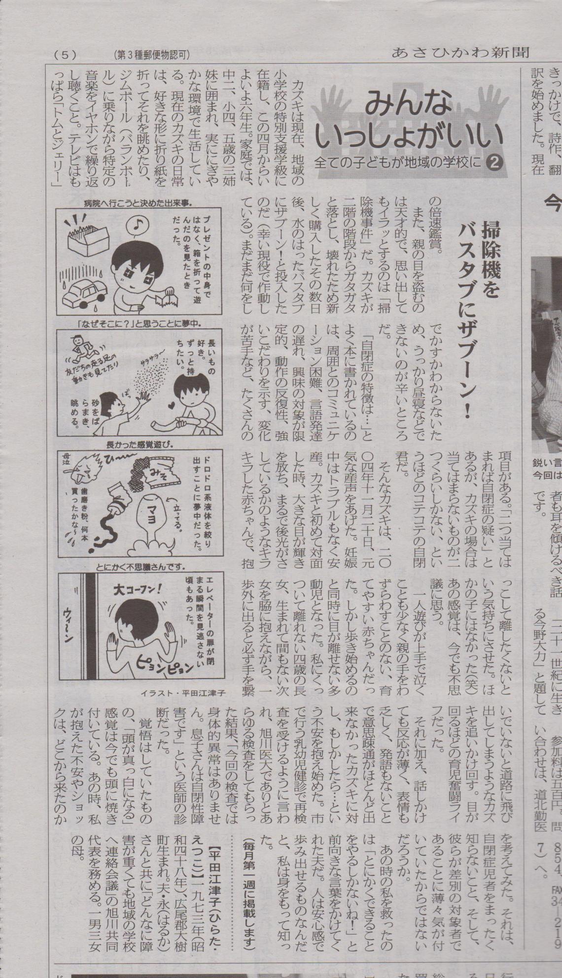 あさひかわ新聞連載2