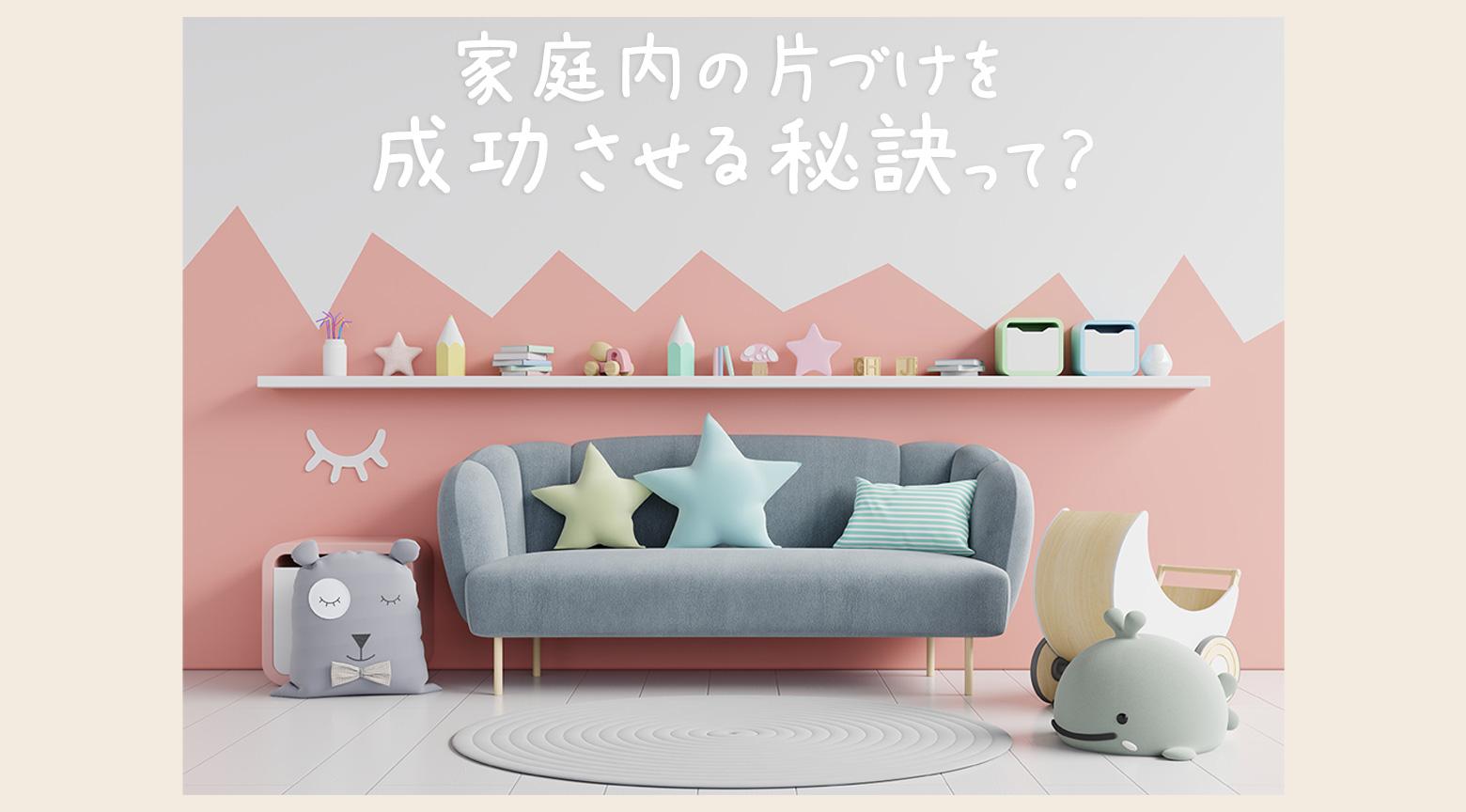 K.cafe Change~「かたづけ」×「かかわり」~ 第1回