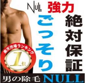 NULLリムーバークリームをデリケートゾーンに使ってみたい!