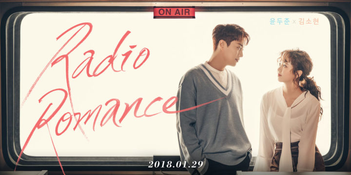 ロマンス キャスト ラジオ