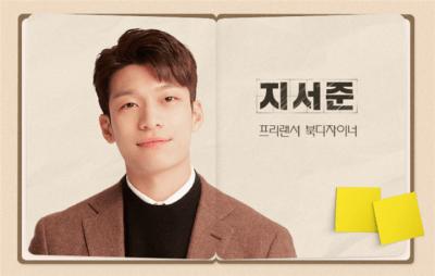 韓国ドラマ ロマンスは別冊付録 キャスト 登場人物 ウィ・ハジュンチ・ソジュン役