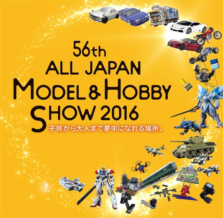 56th-all-japan-model-hobby-show-2016