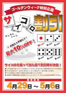 saikoro2014-1_01