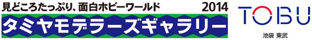tobu_bun_2014