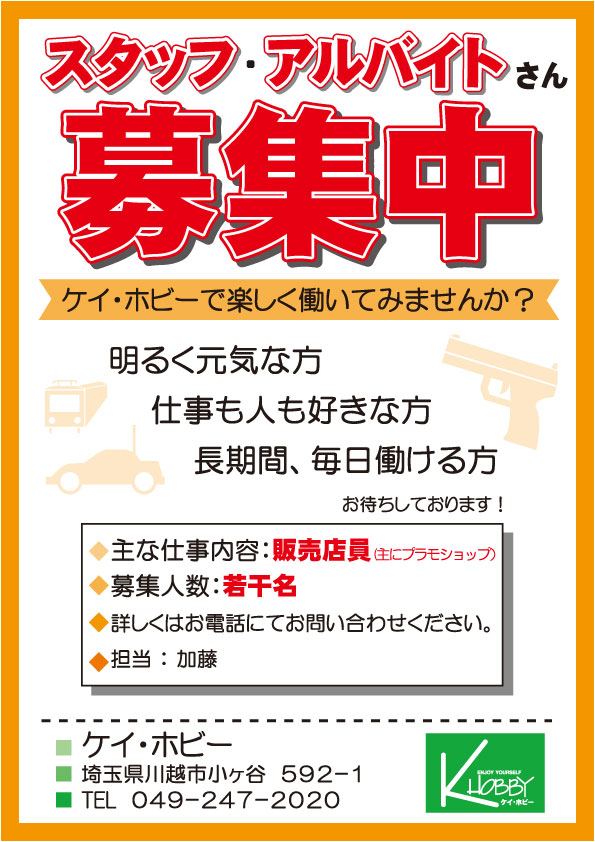 スタッフ募集(プラモ)-2