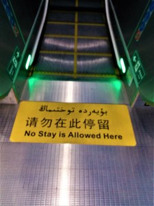 K in Motion Travel Blog. Amusingly Funny Signs Around the World. Lost in Translation in China 1