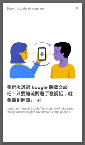K in Motion Travel Blog. 5 Essential Travel Apps For Smart Travellers. Google Translate Conversation