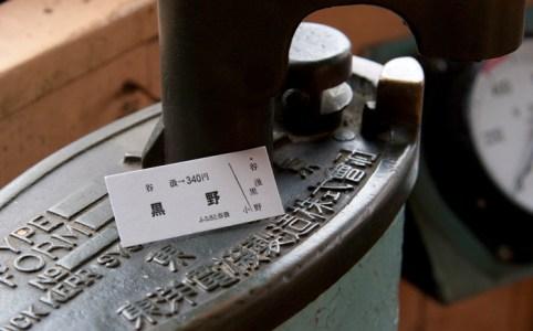 谷汲線の企画のために復刻した切符