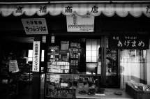 谷汲駅 高橋商店