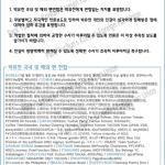 ユチョンに届け、マスコミに届けと18カ国からなるJYJユチョンの海外ファン連合が「変わらぬ支持」を表明!