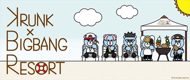 KRUNK×BIGBANG RESORT