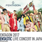 PENTGON待望のJAPAN 1st LIVE『PENTAGON 2017 TENTASTIC LIVE CONCERT IN JAPAN』開催決定