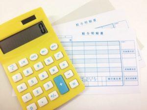 退職金 税金