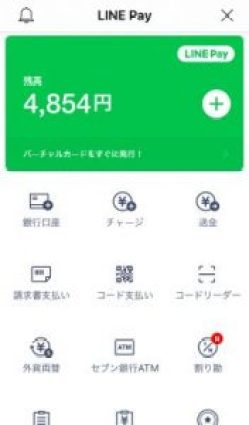 LINE Pay 選択