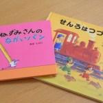 またまたリビングのおもちゃ収納・絵本を見直し編 * 絵本ナビさんから届いた絵本!