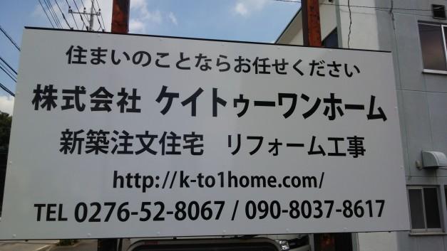 新築注文住宅 リフォーム工事 株式会社ケイトゥーワンホーム
