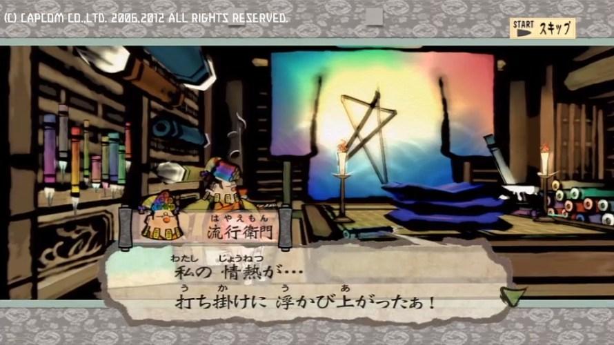 【大神】トリガーハッピーが配信する大神 絶景版 #14