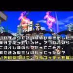 【JSR】トリガーハッピーが配信するジェットセットラジオ #5