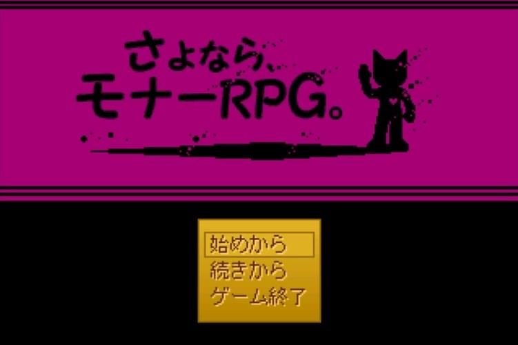 トリガーハッピーが配信する さよなら、モナーRPG。 #1