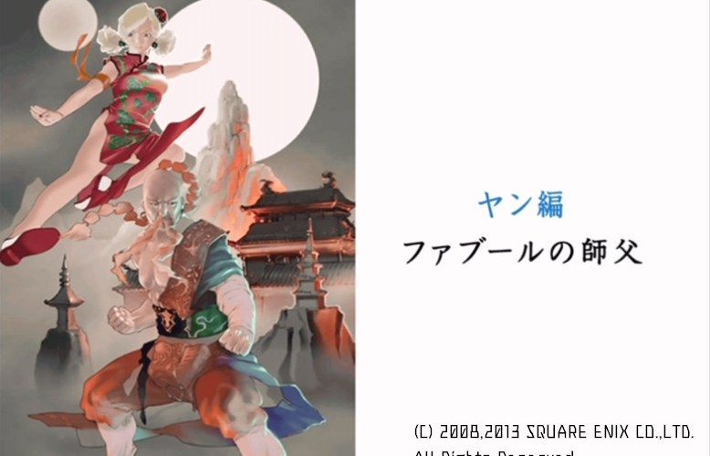 【FFⅣTA】トリガーハッピーが配信するFINAL FANTASY Ⅳ THE AFTER YEARS #4