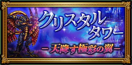 【FFRK】クリスタルタワー -天降す極彩の翼-を攻略していく枠+α
