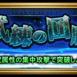 【FFRK】氷撃の試練を攻略していく枠+α
