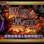 【FFRK】FFⅡイベントを攻略していく枠+α