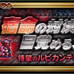 【FFRK】FFⅣイベントを攻略していく枠+α