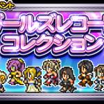 【FFRK】ガールズレコードコレクションを攻略していく枠+α