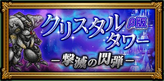 【FFRK】クリスタルタワー -撃滅の閃弾-を攻略していく枠+α