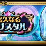 【FFRK】スペシャルイベント・悠久なるクリスタルを攻略していく枠+α(攻略編)