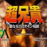 【単発】トリガーハッピーが配信する超兄貴 -聖なるプロテイン伝説-【PS2】