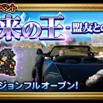 【FFRK】FFXVイベントを攻略していく枠+α