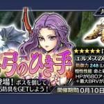 【DFFOO】マリア登場イベントを攻略していく枠