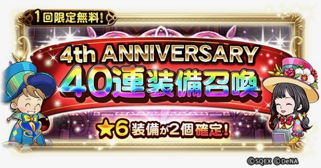FFRK 4th ANNIVERSARY 40連装備召喚