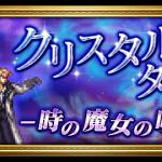 【FFRK】クリスタルタワー -時の魔女の呪縛-を攻略していく枠+α
