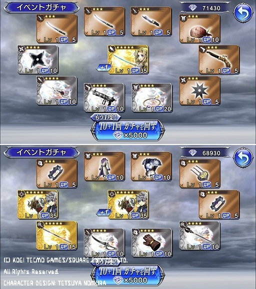 DFFOO アルフィノイベントガチャ