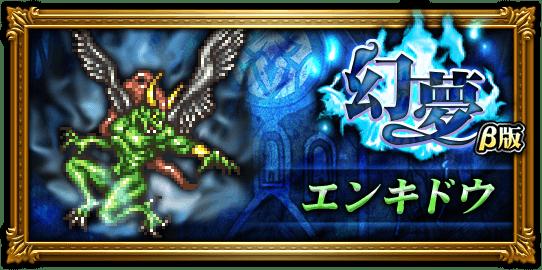 FFRK 幻夢-エンキドウ-
