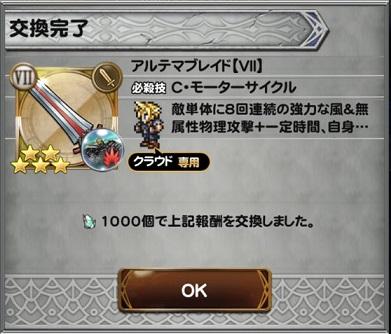 FFRK アルテマブレイド【Ⅶ】