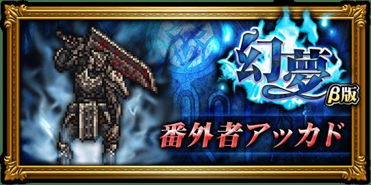 FFRK 幻夢-番外者アッカド-