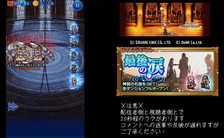 FFRK 【滅++】バルトアンデルス