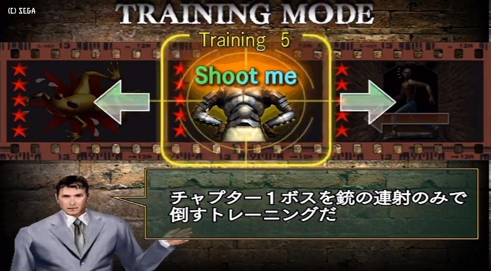 HOD2 トレーニングモード