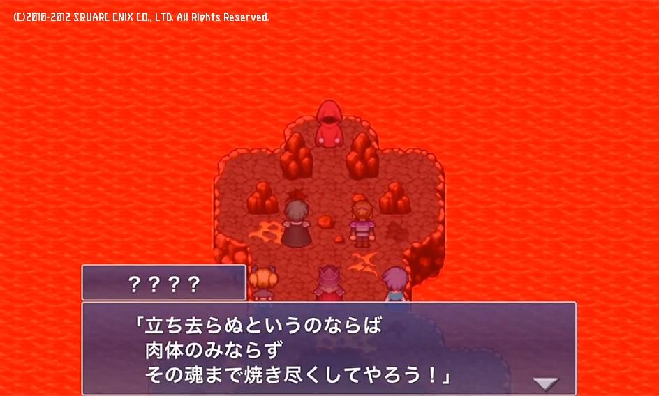 FFL-灼熱の洞窟