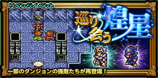 FFRK-巡り会う煌星(復刻)