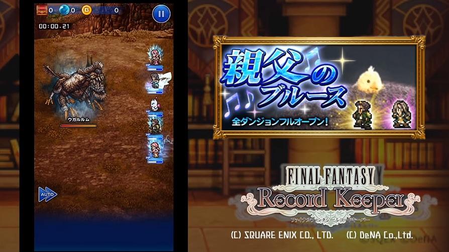 FFRK 幻夢-ウガルルム-(獄級)